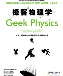 《极客物理学:地球上最有趣的问题和最出人意料的答案》[美]瑞特·阿莱恩 文字版 pdf电子书下载
