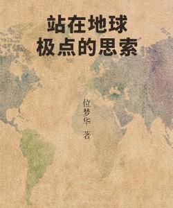《站在地球极点的思索》位梦华 文字版 pdf电子书下载