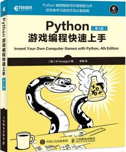 《Python游戏编程快速上手 第4版》[美]Al Sweigart(斯维加特)文字版 pdf电子书下载