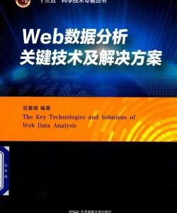 《Web数据分析关键技术及解决方案》范春晓 文字版 pdf电子书下载