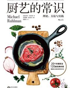 《厨艺的常识:理论、方法与实践》迈克尔·鲁尔曼 文字版 pdf电子书下载