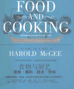 《食物与厨艺:面食·酱料·甜点·饮料》 文字版 pdf电子书下载