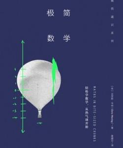 《极简数学》克里斯・韦林[PDF]
