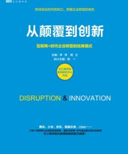 《从颠覆到创新》[PDF]