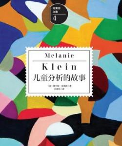 《儿童分析的故事》梅兰妮・克莱因(MelanieKlein)[PDF]