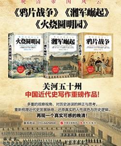 《晚清帝国风云系列(全三册)》关河五十州[PDF]