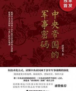 《中央帝国的军事密码》郭建龙[PDF]