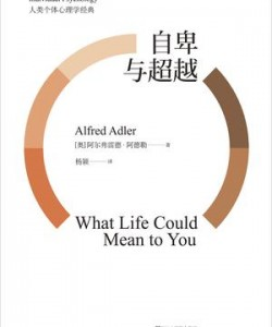 《自卑与超越(果麦经典)》阿尔弗雷德・阿德勒[PDF]