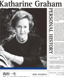 《我的一生略小于美国现代史》凯瑟琳・格雷厄姆[PDF]