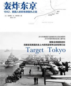 《轰炸东京》詹姆斯·M.斯科特[PDF]
