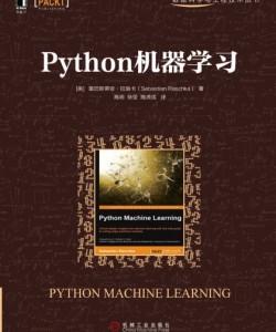 《python机器学习》Sebastian Raschka[PDF]