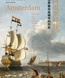 《阿姆斯特丹:世界最自由城市的历史》萧拉瑟[PDF]