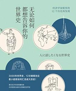 《无论如何都想告诉你的世界史》玉木俊明[PDF]