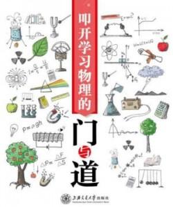 《叩开学习物理的门与道》汪延茂[PDF]