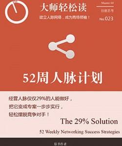 《52周的人脉计划》[PDF]