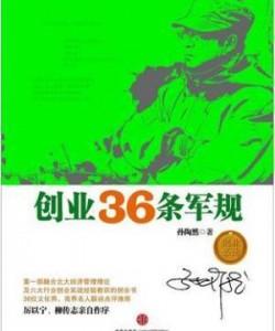 《创业36条军规》孙陶然[PDF]