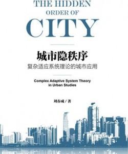 《城市隐秩序》刘春成[PDF]