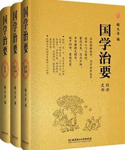 《国学治要(套装共三册)》张文治[PDF]