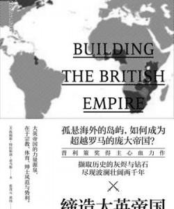 《缔造大英帝国》詹姆斯・查斯洛・亚当斯[PDF]