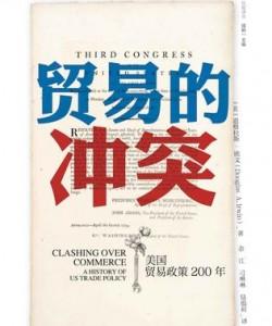 《贸易的冲突》道格拉斯・欧文(DouglasA.Irwin)[PDF]