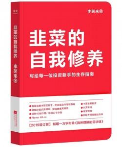 《韭菜的自我修养》[PDF]