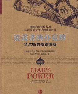 《说谎者的扑克牌》[PDF]