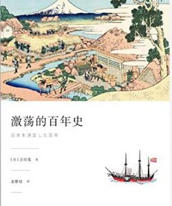 《激荡的百年史》吉田茂[PDF]