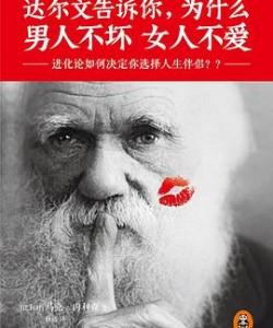 《达尔文告诉你,为什么男人不坏女人不爱》马克•内利森(MarkNelissen)[PDF]