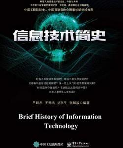 《信息技术简史》[PDF]