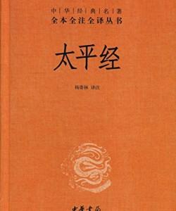 《太平经(全三册)》[PDF]