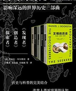 《文明的历史(全5册)》丹尼尔・布尔斯廷[PDF]