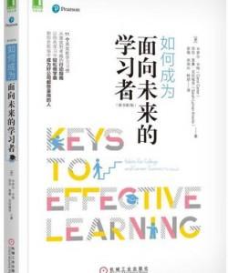 《如何成为面向未来的学习者(原书第7版)》[PDF]