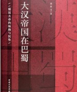 《大汉帝国在巴蜀》饶胜文[PDF]