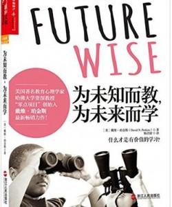 《为未知而教,为未来而学》戴维・珀金斯[PDF]