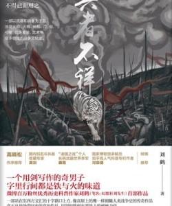 《兵者不祥》刘鹤[PDF]