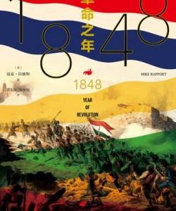 《1848:革命之年》迈克・拉波特[PDF]