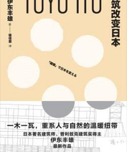 《建筑改变日本》伊东丰雄[PDF]