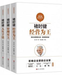 《褚时健经营哲学系列(套装共3册)》张小军[PDF]