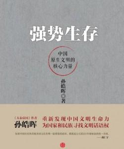 《强势生存》孙皓晖[PDF]