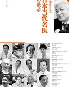 《日本当代名医访谈录》蒋丰[PDF]