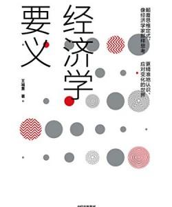 《经济学要义》王福重[PDF]