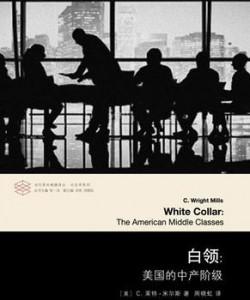 《白领:美国的中产阶级》米尔斯[PDF]