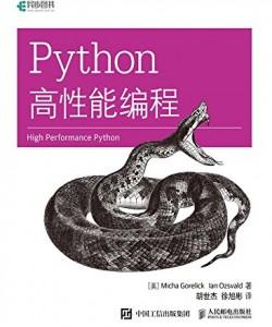 《Python高性能编程》[PDF]