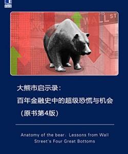 《大熊市启示录(原书第4版)》拉塞尔·纳皮尔[PDF