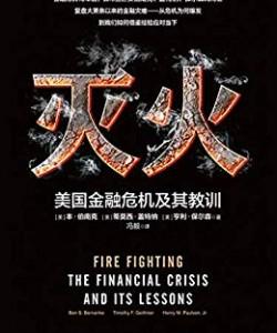 《灭火:美国金融危机及其教训》[美]本・伯南克|[美]蒂莫西・盖特纳|[美]亨利・保尔森[PDF]