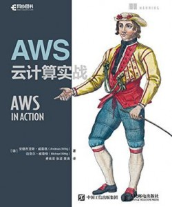 《AWS云计算实战》安德烈亚斯・威蒂格|迈克尔·威蒂格[PDF]