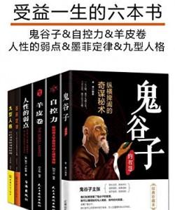 《受益一生的六本书(套装六册)》[PDF]
