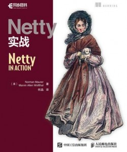 《Netty实战》NormanMaurer[PDF]