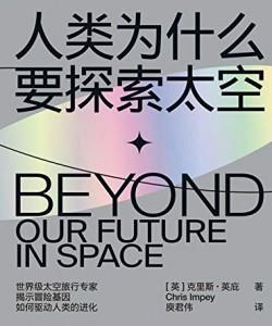 《人类为什么要探索太空》克里斯・英庇[PDF]