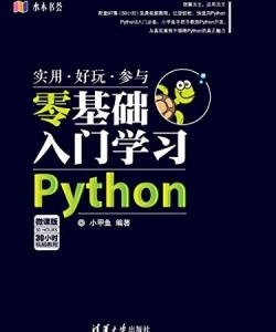 《零基础入门学习Python》[PDF]